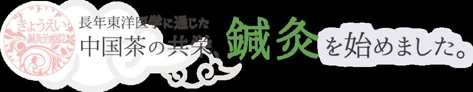 長年東洋医学に通じた中国茶の共栄、鍼灸を始めました。
